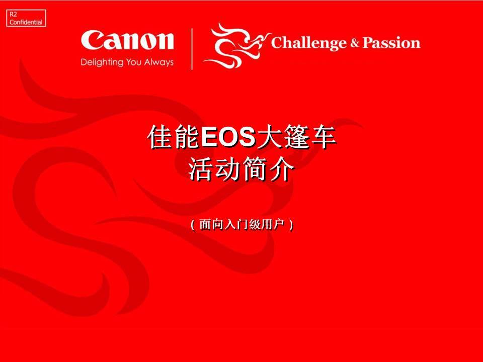 佳能大篷车EOS活动摄影名家讲座、美女模特拍摄活动(免费参加)